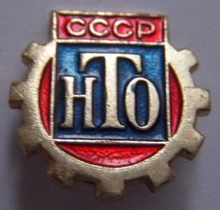 Rusia Comunista * Pin * Sociedades Científicas Y Técnicas *