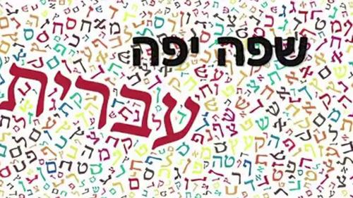 Imagen 1 de 1 de Paquete De 4 Clases Hebreo