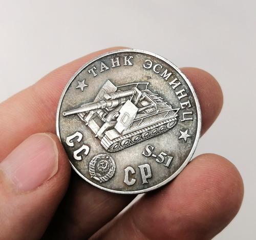 Imagen 1 de 6 de Moneda Militar, Cañón Autopropulsado Soviético S51