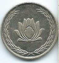 Moneda De Iran 250 Rials 2006 Muy Buena Y Barata S/c.