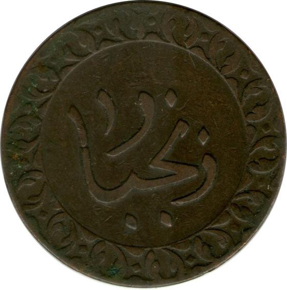 Spg Zanzibar ( Tanzania ) 1 Pysa 1886 Sultan Barghash