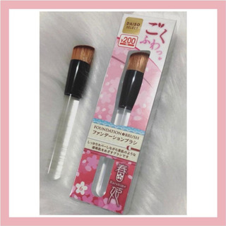 Daiso Make Up Foundation Brush