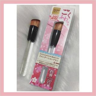 Daiso Make Up Foundation Brush