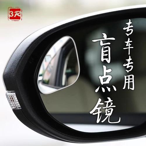 Espejo Retrovisor Punto Ciego 360° Set X 2