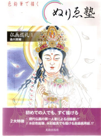 Livro 10 Posteres Budismo Grande Importado Em Japonês 40 Pgs