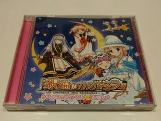La Campanella Della Benedizione Single Anime Cd De Música