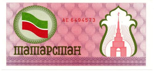 100 Rublos Tatarstan 1991-1993  Nd Pick#5b Unifaz Unc