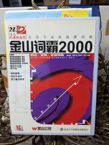 Cd-rom Wps 2000 Office Em Chines For Windows - Raro Original