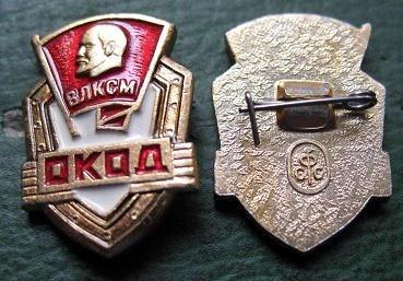 Rusia Comunista * Pin * Lenin * Operativo Komsomol *