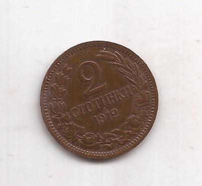 Bulgaria Antigua Moneda De 2 Stotinski Año 1912