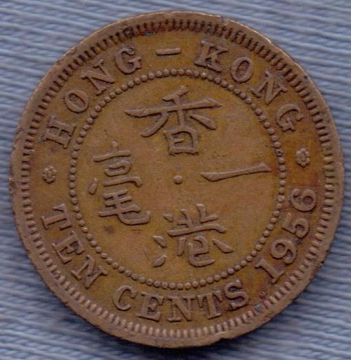 Hong Kong 10 Cents 1956 * Colonia Inglesa * Elizabeth Ii *