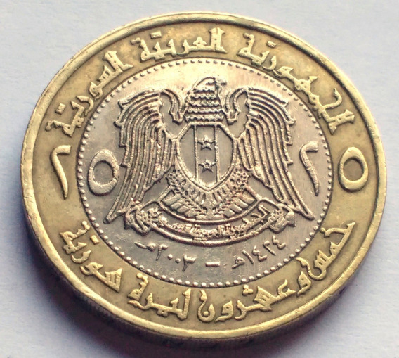 Moneda De Siria, 25 Pounds 2003.
