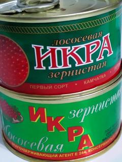 Caviar Rojo Natural. Verdadero Ruso 140gr. Super Oferta!!