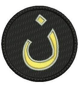 Patch Cristão / Nazareno Em Árabe Para Costurar 10 Cm