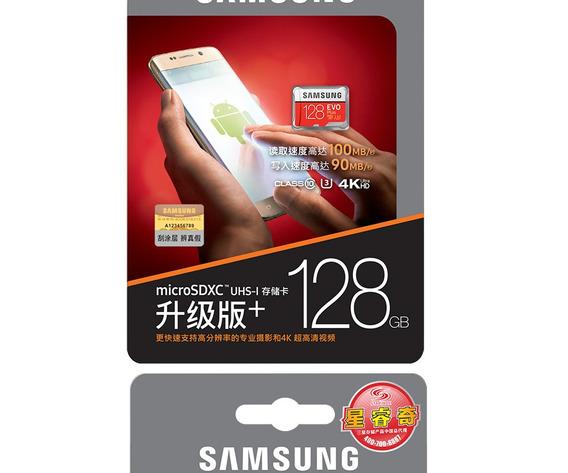 Microsd Evo Plus 128 Gb Classe 10 90 Mbps