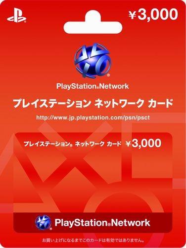 Cartão Psn Japonesa 3000 Yens - Código Psn Japão 3000