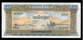 Cédulas Do Cambodja- Flor De Estampa- Remessa Grátis - L.398