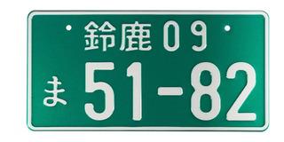 Placa Decorativa Automovil Japonesa Troquelado