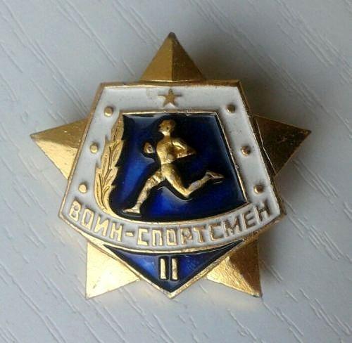 Imagen 1 de 3 de Rusia Comunista * Pin * Guerreo Atleta * 2º Clase *