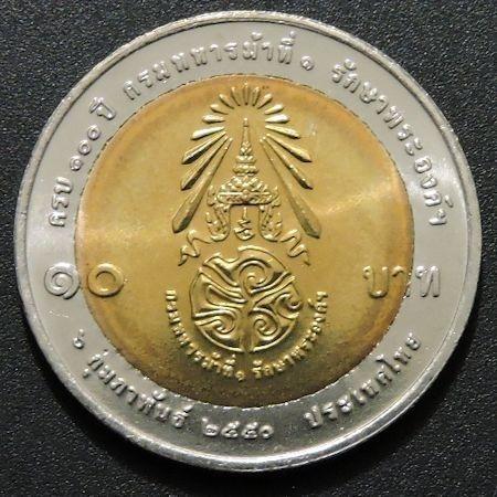Tailandia 10 Baht - 100 Años Dep. Ejército Montado