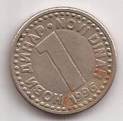 Yugoslavia Moneda De 1 Nuevo Dinar Año 1996 !