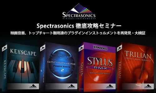 Spectrasonics Omnisphere 2 + Trilian + Keyscape  pc - Mac