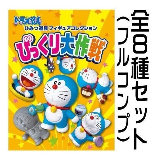Doraemon Secret Tool Figure Collection Surprised Daisakusen