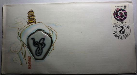 China Blister Imitacion Ofic. 1988 Porcelana Año Serpiente