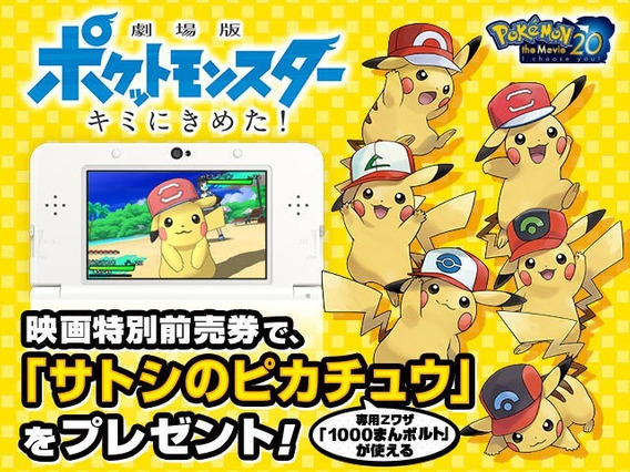 Pacote Pikachu (7 Bonés) Pokémon Sun Moon Ultra Sword Shield