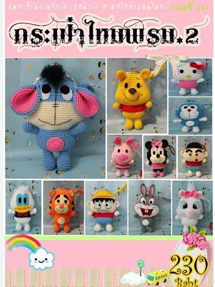 Patrones Monederos Crochet!!!