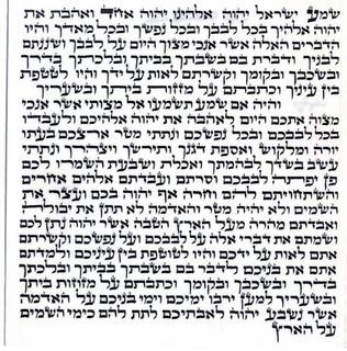 Klaf / Pergaminho P/ Mezuza - 12 Cm - Kasher - Frete Grátis