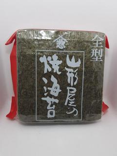 Alga Nori Yakinori Red X100 Laminas Yamagataya