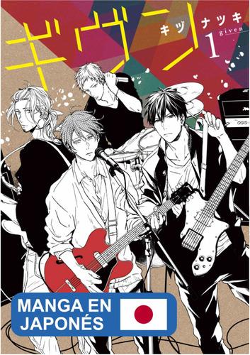 Imagen 1 de 2 de Manga Given Idioma Japonés Tomo 1