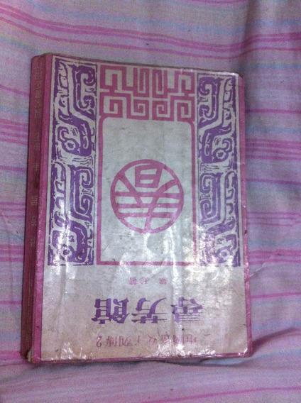 Livro Japonês Bem Antigo Raro Frete Grátis