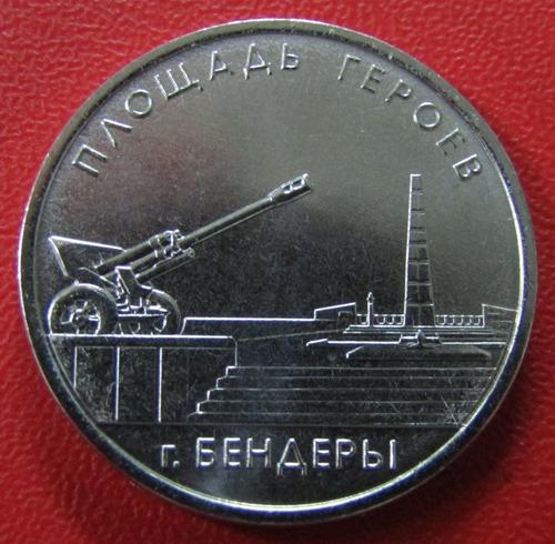 Transnistria Moneda 1 Rublo 2016 Unc Bender