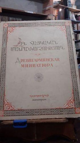 Miniatura Manuscritos Armênios X- Xvii- V.v