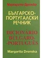 Balgarsko-portugalski Recnik / Dicionário Búlgaro-port.