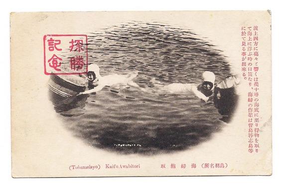 Postal Japon Kaifu Awabitori Tobameisyo Buzos Numero 273