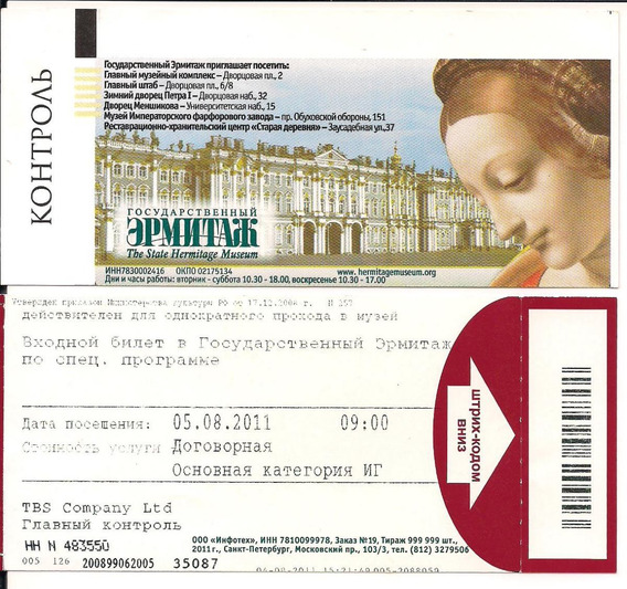Ingresso Museu Hermitage -sant Petesburg - Russia - 2 Unid