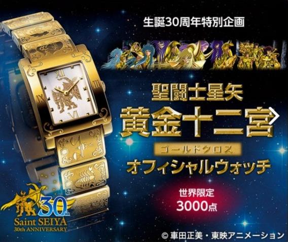 Relógio Saint Seiya Watch Premico Novo Cloth Myth Cavaleiros