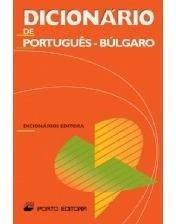 Dicionário De Português - Búlgaro