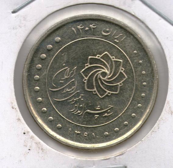 Iran Moneda 2000 Rials 2012 Km#1288 - Argentvs