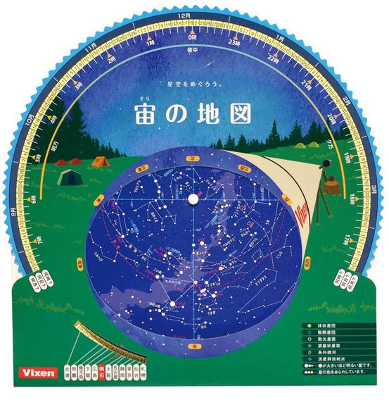 Megera Telescópio Astronômico Acessórios Guider Planisfé
