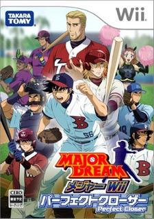 Major Wii: Perfect Closer [japan Import]