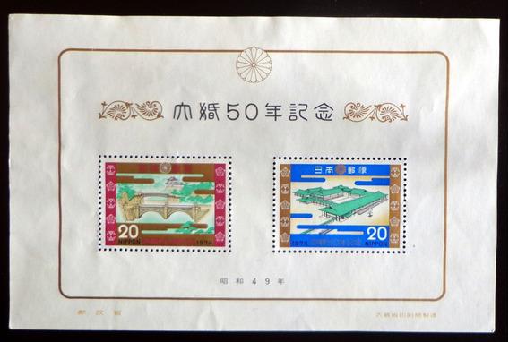 Japón, Bloque Sc. 1157a Hiroito 1974 Nuevo L9176