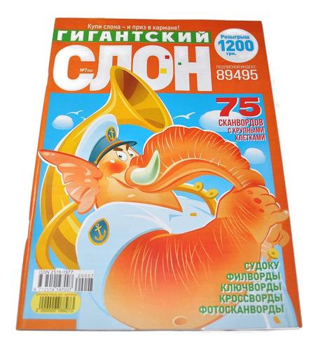 Gigantskiy Slon 7/2020 Colección Rusa De Scanwords Crucig...