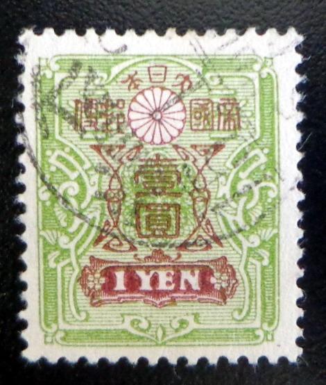 Japón, Sello Yv. 127 1 Yen Sin Filigrana 1913 Usado L9435