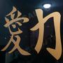 Adesivo Vinil Decorativo Ideograma Japones Kanji Oriental