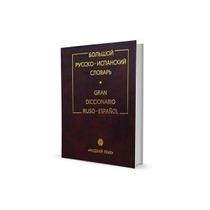 Gran Diccionario Español-ruso