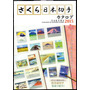 Catálogo Sakura 2015. Japão E Dependências